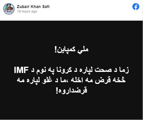 زما لپاره د کورونا په نوم د IMF څخه قرض مه اخله