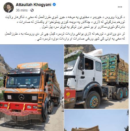 پاکستان ته دافغانستان صادرات نن پیل شول