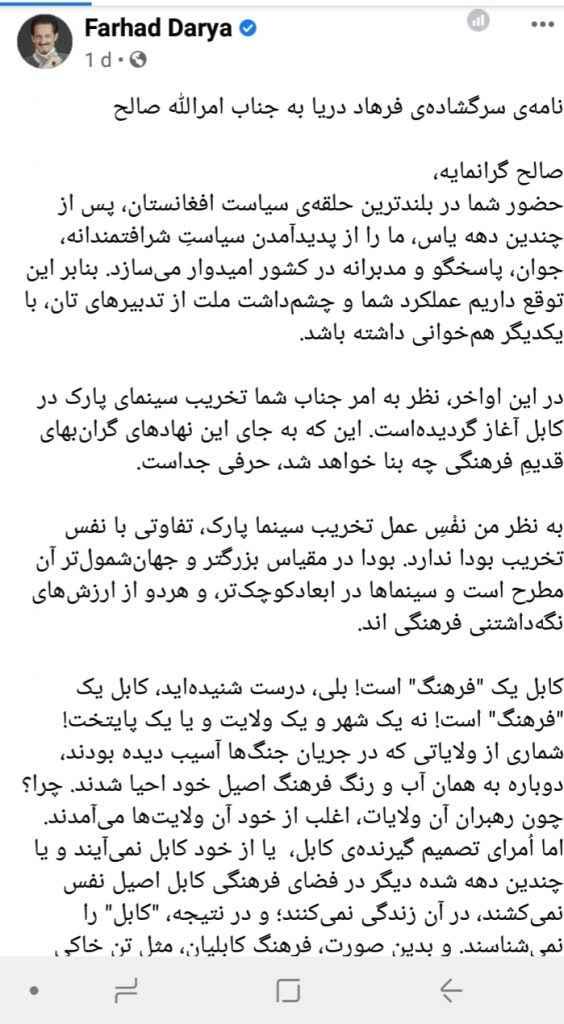افغان فلم مشره: حکومت دې سېنما نه ورانوئ، موږ ته یې وسپاری