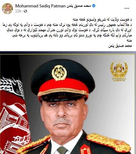جنرال مهمند کټوازی د صدیق پتمن پر ځاۍ د خوست نوۍ والي وټاکل شو