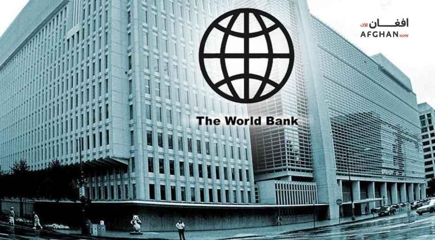 ورلډ بانک د حکومت سره ۲۰۰ ميلیونه ډالرو مرسته ودروله